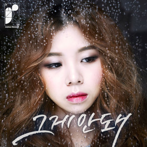 An Ye Seul (안예슬) 歌手頭像