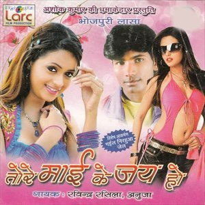 Ravinder Rasila, Anuja 歌手頭像