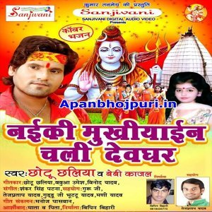 Chhotu Chhaliya, Bebi Kajal 歌手頭像