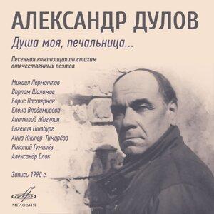 Александр Дулов 歌手頭像