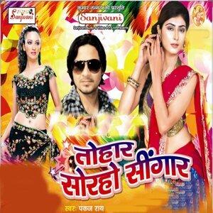 Pankaj Ray, Radha Panday 歌手頭像
