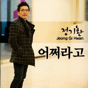 Gi Hwan Jeong 歌手頭像