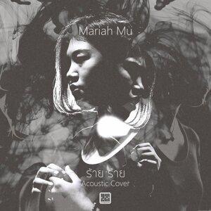 Mariah Mu 歌手頭像