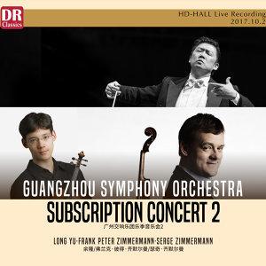 廣州交響樂團 歌手頭像