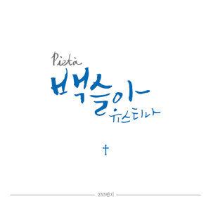 Seulah Paik (백슬아) 歌手頭像