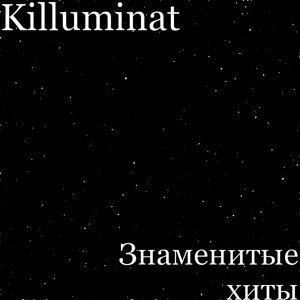 Killuminat 歌手頭像