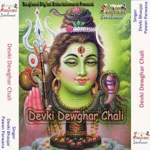 Pawan Parwana, Devki Bhaujai 歌手頭像