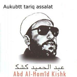 Abd Al-Hamid Kishk 歌手頭像