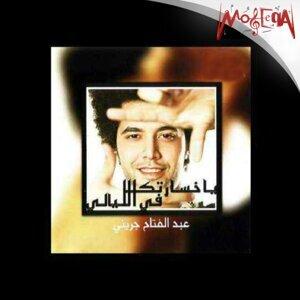 Abdel Fattah El Gereny 歌手頭像