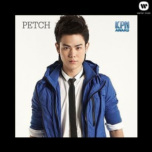 Petch KPN (เพชร KPN) アーティスト写真