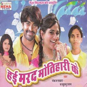 Khushboo Uttam, Pankaj Samrat 歌手頭像