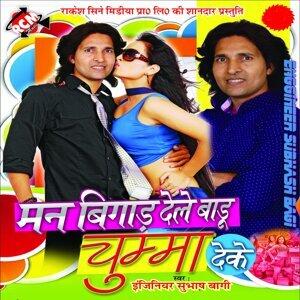 Enggineer Subhash Bagi 歌手頭像