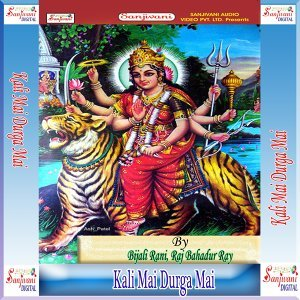 Bijali Rani, Raj Bahadur Ray 歌手頭像