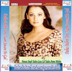 Pawan Singh Yadav, Gaya Lal Yadav, Arpna Mishra 歌手頭像