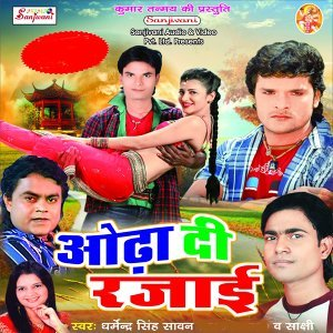 Dharmendra Singh Sawan, Sachhi 歌手頭像