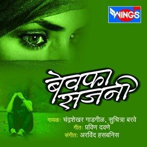Chandrashekhar Gadagil, Suchitra Barve 歌手頭像