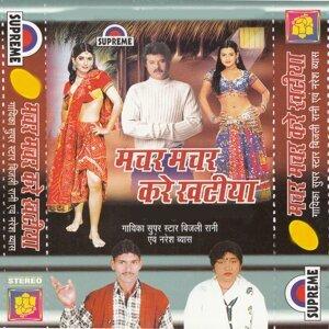 Bijali Rani, Naresh Vayash 歌手頭像