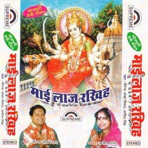 Anita Singh, Virendra Ojha Bimal 歌手頭像