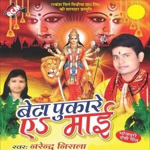 Narendar Nirala, Amrita Dixit 歌手頭像