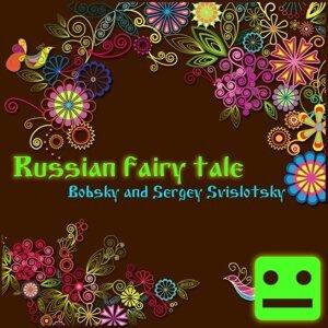 Bobsky & Sergey Svislotsky 歌手頭像