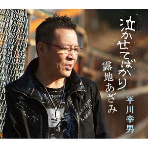 平川幸男 歌手頭像