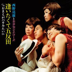 西野亮廣とおかめシスターズ 歌手頭像