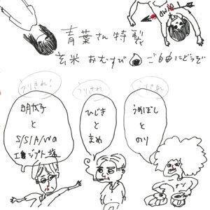 青葉市子と妖精たち