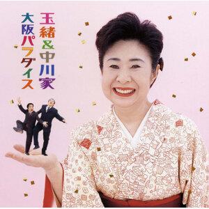 玉緒&中川家 歌手頭像