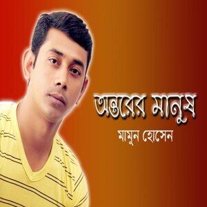 Mamun Hossain 歌手頭像