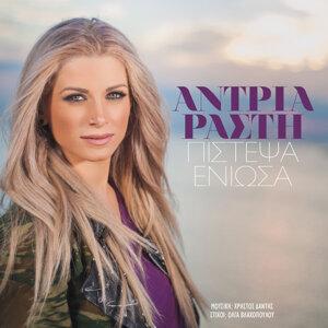Andria Rasti 歌手頭像