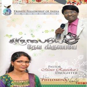 Moses Rajasekar, Philomina Nahu 歌手頭像