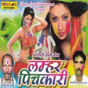 Sadhu Saran Yadav, Vijadhar Kumar Yadav 歌手頭像
