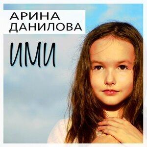 Арина Данилова 歌手頭像