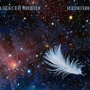 Алексей Вишня 歌手頭像