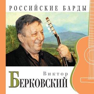 Владимир Берковский 歌手頭像