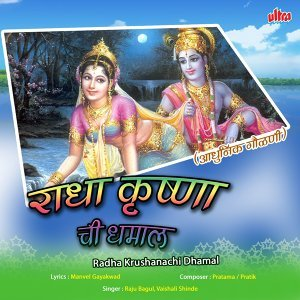 Raju Bagul, Vaishali Shinde 歌手頭像