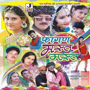 Mangal Singh, Neelu Rangili, Pappu Mastana 歌手頭像