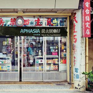 APHASIA (阿飛西雅) 歌手頭像