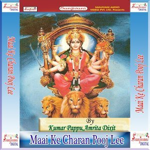 Kumar Pappu, Amrita Dixit 歌手頭像