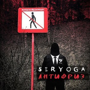 Seryoga アーティスト写真