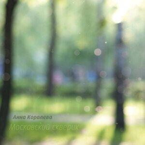 Анна Королёва 歌手頭像