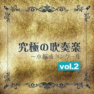シンフォニック・ウィンド・オーケストラ21 指揮=佐藤正人 歌手頭像