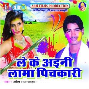 Umesh Raj Yadav, Rani Ragni 歌手頭像