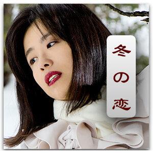 Natsuko Mineghishi 歌手頭像