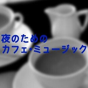 Night Cafe 歌手頭像