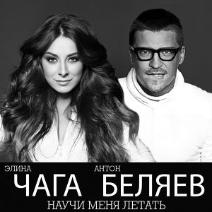 Элина Чага & Антон Беляев 歌手頭像