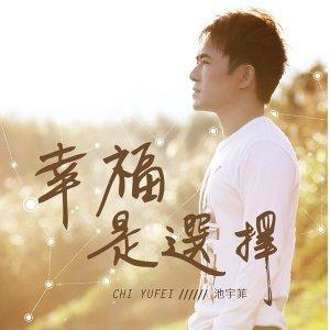 池宇菲 (Chi yufei) 歌手頭像