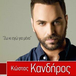 Kostas Kandiros