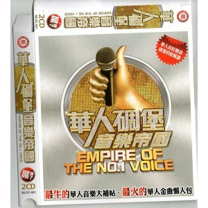華人碉堡音樂帝國 歌手頭像