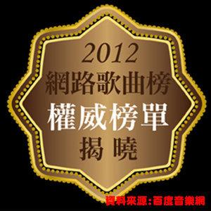 2012網路票選權威歌曲 歌手頭像